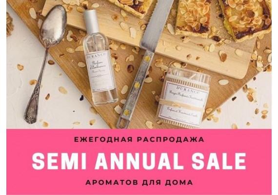 Ежегодная распродажа ароматов для дома!